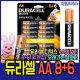 듀라셀/디럭스/AA/8+6(14알)/알카라인/AA 건전지