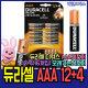 듀라셀/디럭스/AAA/12+4(16알)/알카라인/AAA 건전지