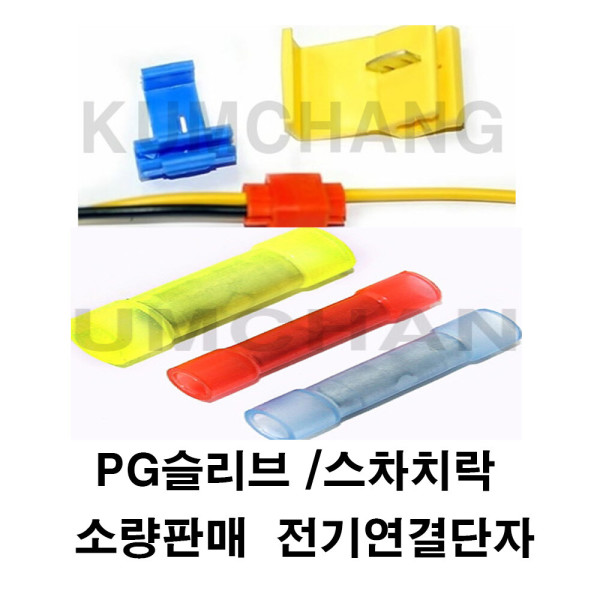 PG슬리브/스카치락/소량판매/단자/전기연결/배선연결 상품이미지