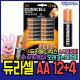 듀라셀/디럭스/AA/12+4(16알)/알카라인/AA 건전지