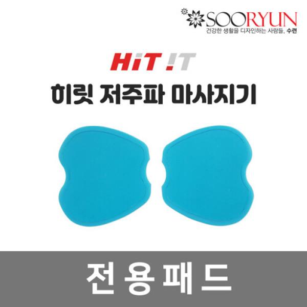 (AK몰)(수련(SOORYUN))수련 히릿 저주파 마사지기  전용패드2p 상품이미지