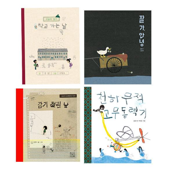 보림 김동수 그림책 모음집 (전4종) 상품이미지