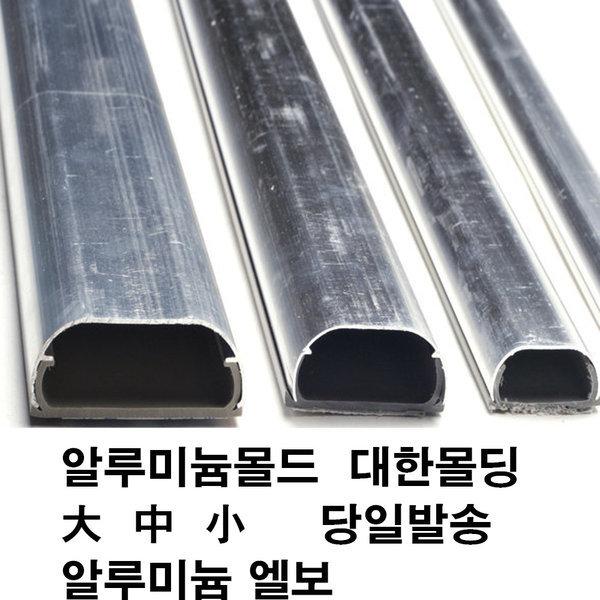 대한몰딩 알루미늄몰드 쫄대 몰딩 알루미늄엘보 선정 상품이미지