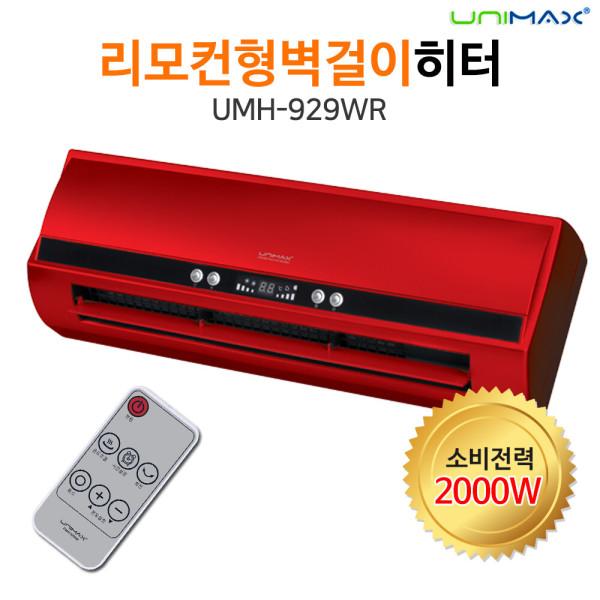 유니맥스 벽걸이형 PTC 온풍기 히터 난방 UMH-929WR 상품이미지