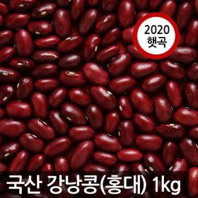 국산 강낭콩(홍대) 1kg 2020년산 햇곡