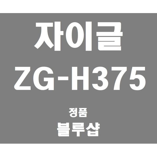 자이글핸썸 ZG-H375 당일발송 정품 (블루샵) 상품이미지