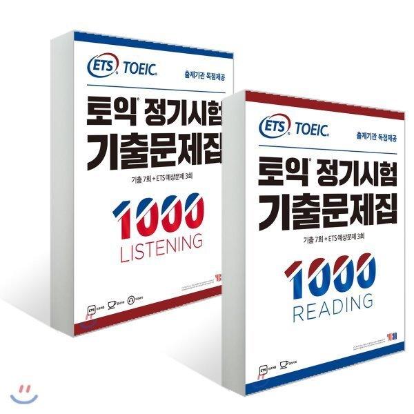 ETS 토익 정기시험 기출문제집 1000 LISTENING + READING 세트  ETS 상품이미지