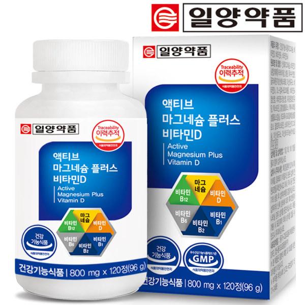 액티브플러스 마그네슘+비타민D 눈떨림 영양제 4개월 상품이미지