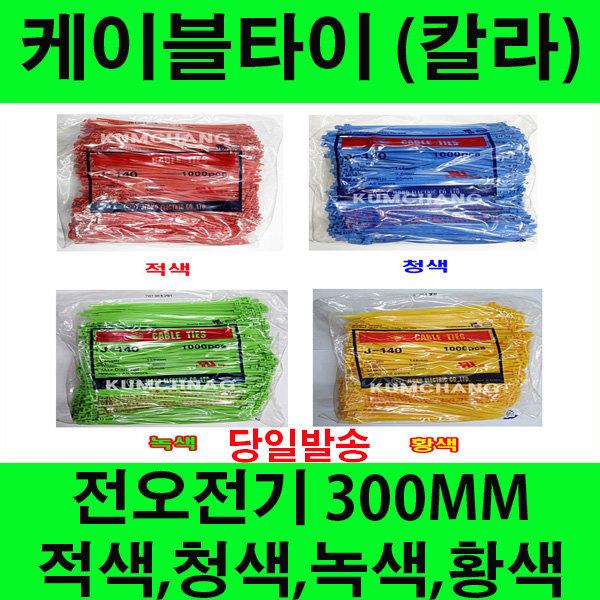 300MM국산/칼라/케이블타이/적색/청색/녹색/황색 전오 상품이미지