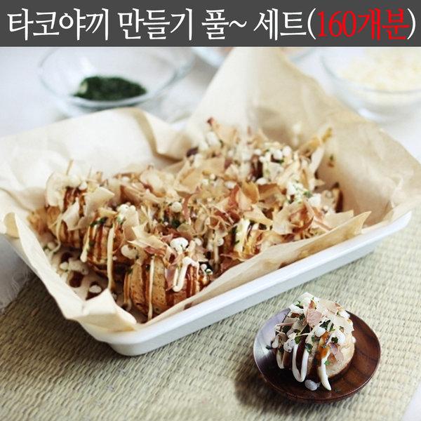 타코야끼만들기풀세트(160개분) 소스+가문어+팬포함 상품이미지