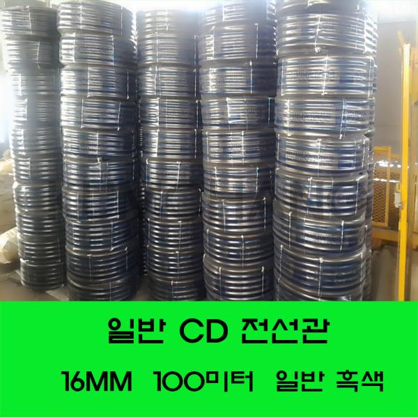 16MM CD일반전선관/커넥터/후렉시블/주름관/보호관/전 상품이미지