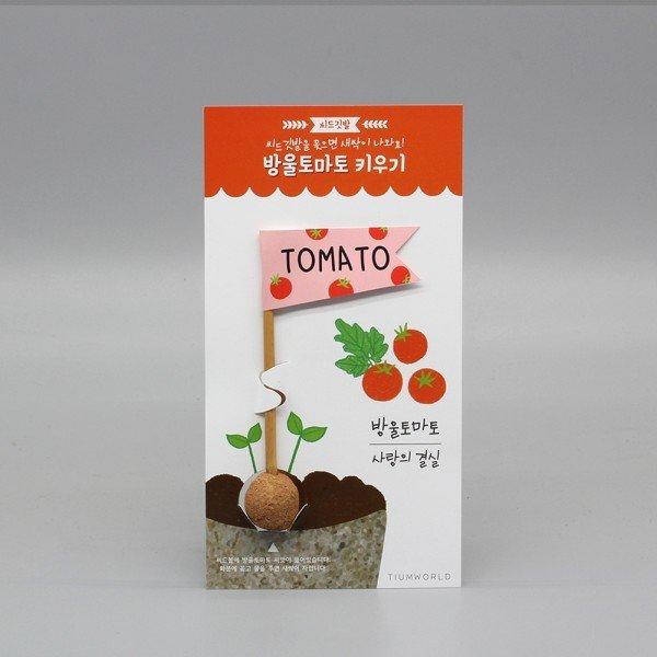 씨드깃발 - 방울토마토 상품이미지