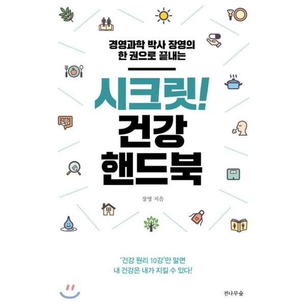 시크릿  건강 핸드북 : 경영과학 박사 장영의 한 권으로 끝내는  장영 상품이미지