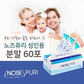 코세척분말 60포 식염수 미세먼지 비염
