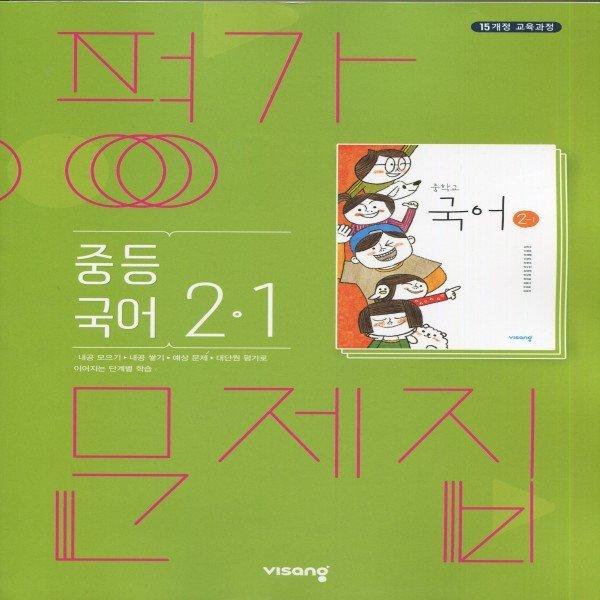 2021년 비상교육 중학교 국어 2-1 평가문제집 중등 (김진수 교과서편) 2학년 1학기 상품이미지
