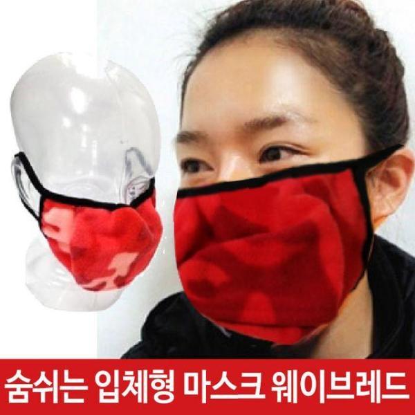 김서림 제로 입체형 마스크 방한마스크 숨쉬는마스 상품이미지