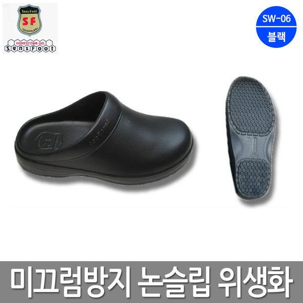 SW-06 블랙 논슬립/위생화/욕실화/주방화/조리화 상품이미지