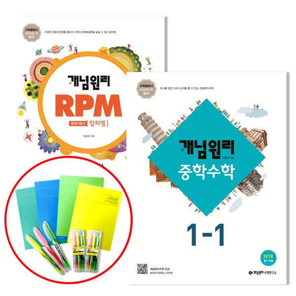 카드할인+1권 노트증정)(교사용증정) 2019년 개념원리 중학수학 RPM 선택: 1 2 3 학년 중등문제집 -1 -2 상품이미지