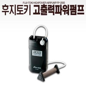 후지토키 FP-2000 고출력 파워펌프/기포기/바다낚시