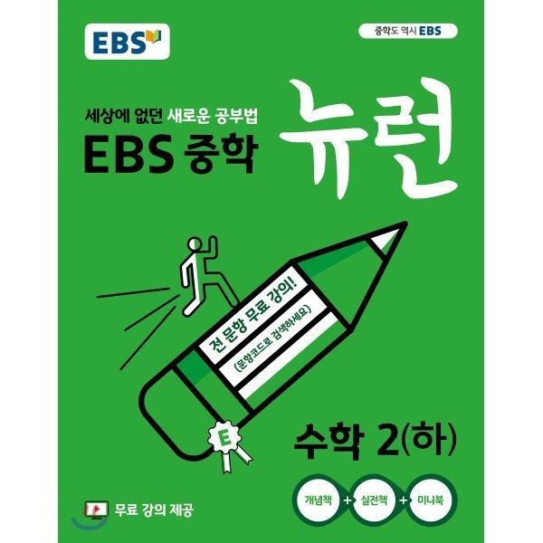 EBS 중학 뉴런 수학 2 (하) (2020년용) : 세상에 없던 새로운 공부법 무료 강의 제공  EBS 상품이미지
