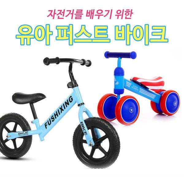 유아 미니바이크/붕붕카/푸쉬카/밸런스 바이크 자전거 상품이미지