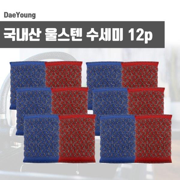 무료배송 다목적 울스텐수세미 12/22p 세트 상품이미지