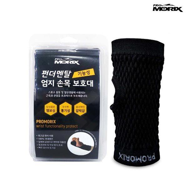 PROMORIX 펀더멘탈 엄지형 손목 보호대 손목밴드 붕대 상품이미지
