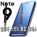 삼성 갤럭시 노트9/노트8/클리어/뷰/플립/인기/케이스