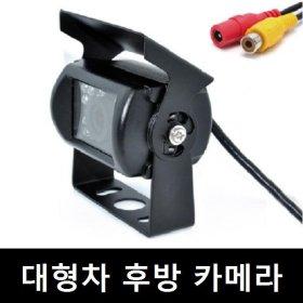 24V화물차전용 후방카메라+20M영상케이블+Y형시거잭