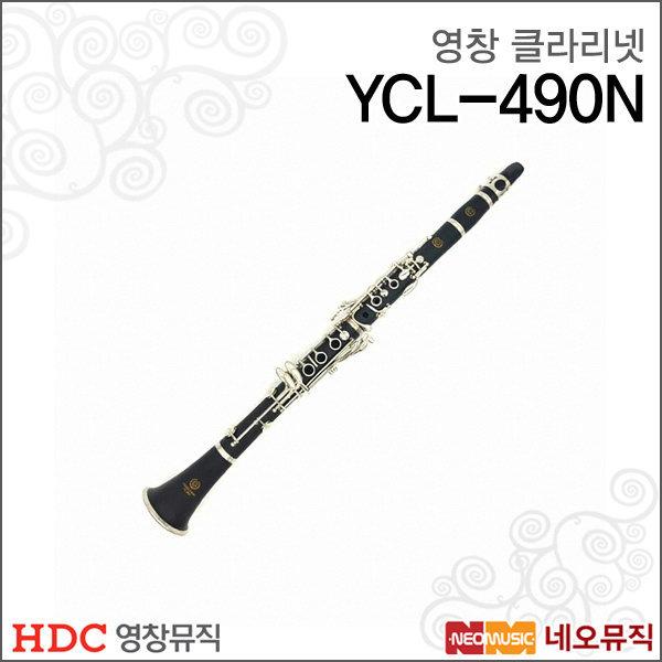 영창클라리넷 YOUNG CHANG Clarinet YCL-490N/YCL-490 상품이미지
