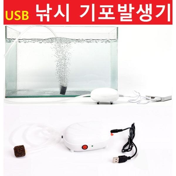 USB 기포발생기 2종 산소발생기 차량용 기포기 상품이미지