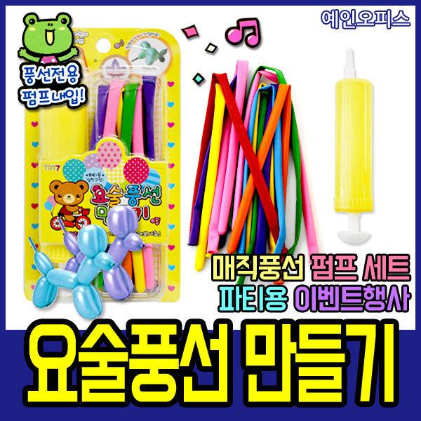 요술풍선 만들기/매직풍선/풍선/파티용품 상품이미지