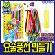 요술풍선 만들기/매직풍선/풍선/파티용품