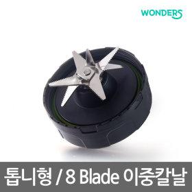 1.5L 초고속 진공블렌더 믹서기칼날 원더스 WB1000전용