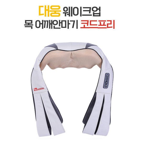 대웅 코드프리 무선 목 어깨안마기 DW-MM3300C/T.R 상품이미지