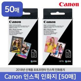 인스픽 캐논 일반 스티커 인화지 50매 공식판매점