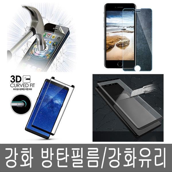 갤럭시A9 2018 액정필름 강화 방탄 강화유리 SM-A920N 상품이미지