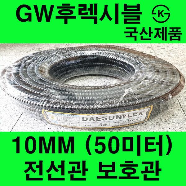 10MM GW방수후렉시블KS 전선관 후렉시블 주름관 보호 상품이미지