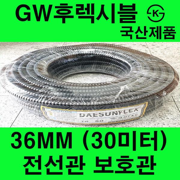 36MM GW방수후렉시블KS 전선관 후렉시블 주름관 보호 상품이미지