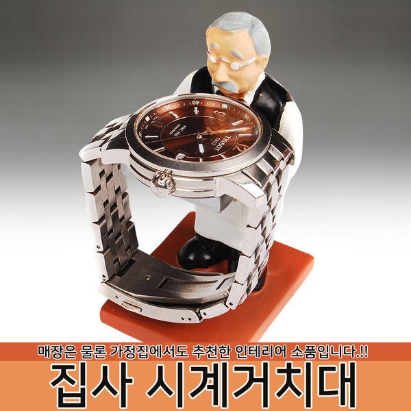 집사 시계거치대 / 인테리어소품 시계받침대 쥬얼리 상품이미지