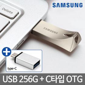 삼성 USB 3.1 3.0 메모리 256GB 대용량+C타입 OTG젠더