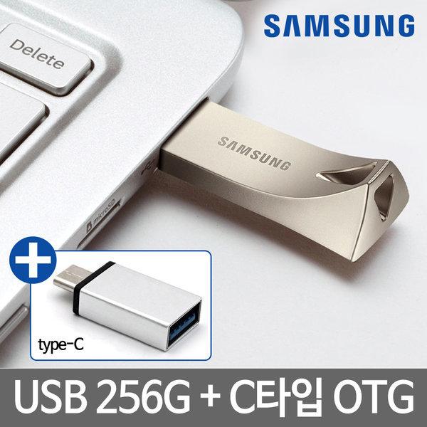 삼성 USB 3.1 3.0 메모리 256GB 대용량+C타입 OTG젠더 상품이미지