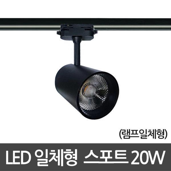 LED레일조명 일체형 20W 전구색 레일기구 상품이미지