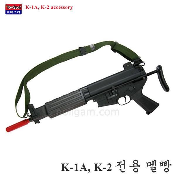 K-1 K-2 전용 멜빵/ K-1A K2 소총 견착 맬빵 상품이미지