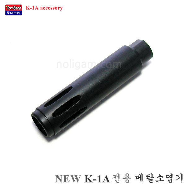 K-1A 전용 메탈 소/염/기/ 14mm 역나사 방식 호환/ 상품이미지