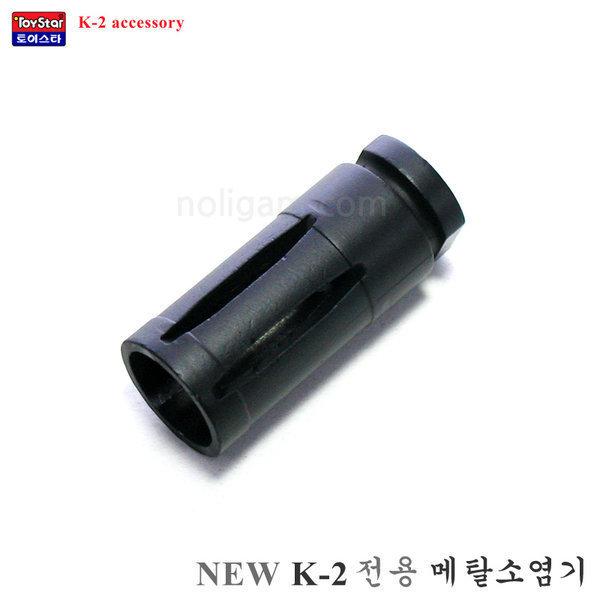 K-2 전용 메탈 소/염/기/ 14mm 역나사 방식 호환 총구 상품이미지