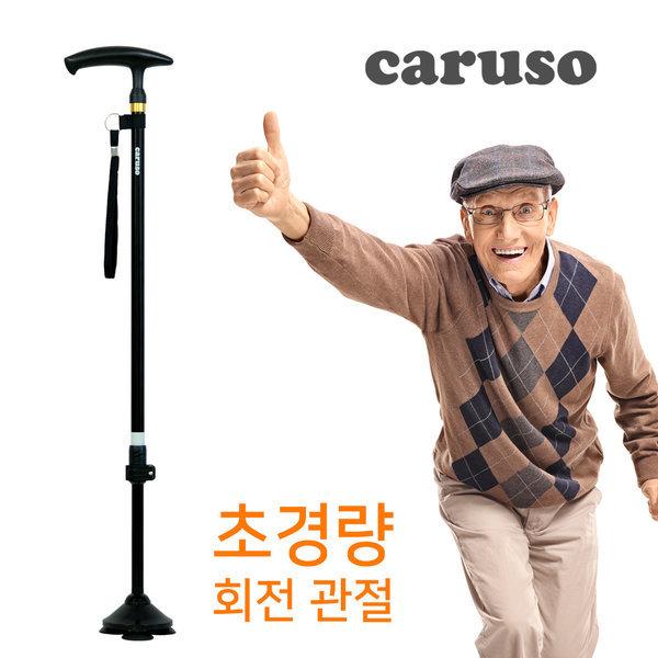 카루소 C910 이단 효도 노인 의료용 보행보조 지팡이 상품이미지