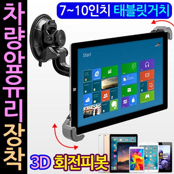 차량용 아이패드 거치대 태블릿 테블릿 갤럭시탭 흡착 상품이미지