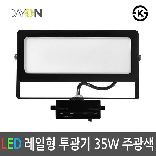 LED레일투광기 흑색 LED사각투광기 레일조명 레일등 상품이미지