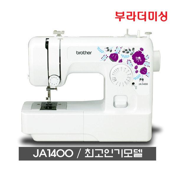 부라더미싱 초급자추천모델 JA1400 용구함+수강증+서적 상품이미지